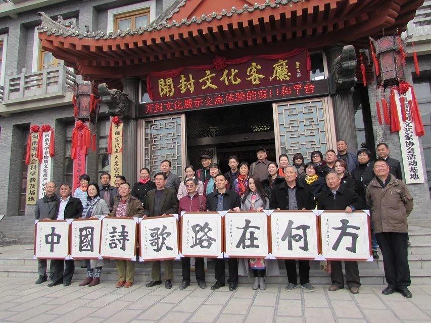 屈原后裔著名詩人屈金星老師來開封討論中國詩歌