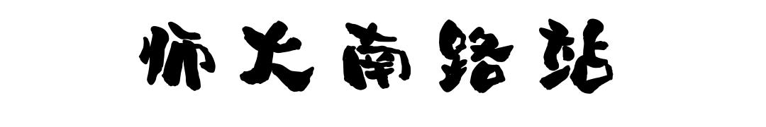 必威官网 69