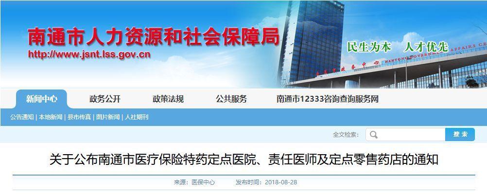 办公查询:持本人身份证及社保卡号直接到如东县社保中心养老保险处