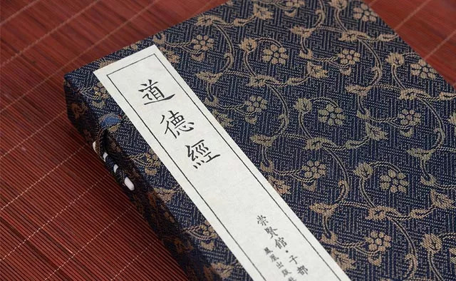 读《道德经》,感悟老子的人生智慧