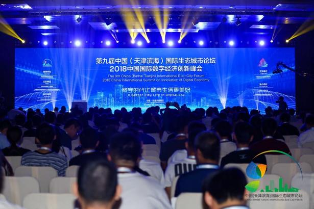 践行智慧城市建设方法论,新华三出席中国国际生态城市论坛