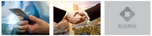和合期货:加快完善国债期货市场,高质量服务