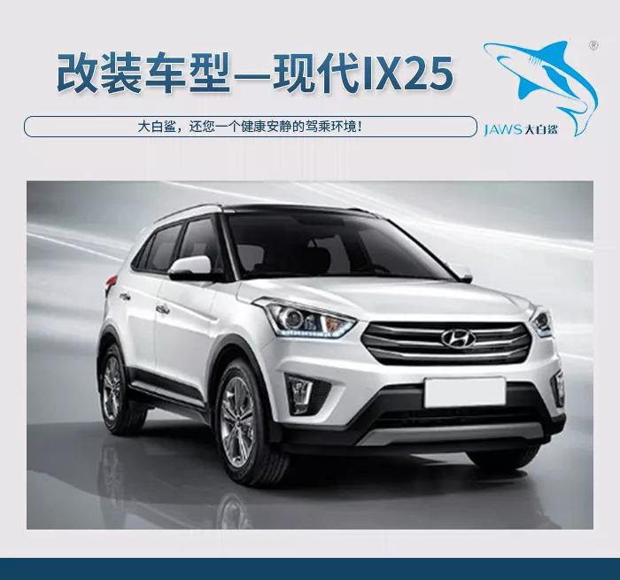 享受安静现代的iX25改装大白鲨隔音——Xi安切凯生汽车隔音改装
