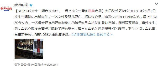 全国首例!武汉男子欲跳轻轨自杀被判刑 ,法院说······