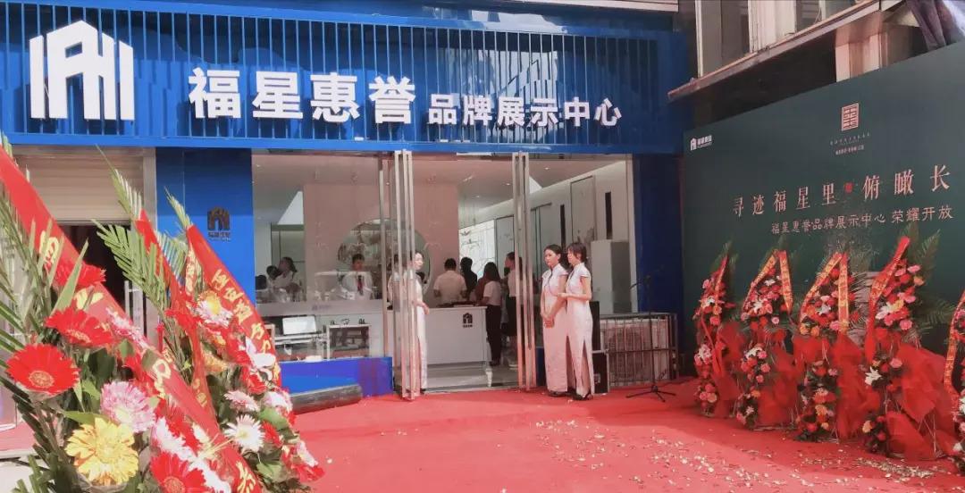 福星璀璨美丽!复兴惠誉品牌展示中心正式拉开帷幕