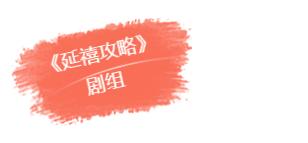 网赚项目付费群:《延禧攻略》PK《如懿传》,当红小花VS翻红女星,谁的未修图更
