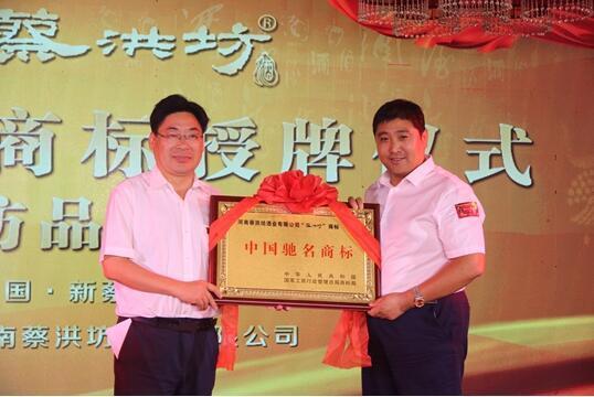 """国家工商总局商标局认定""""蔡洪坊""""商标为中国驰名商标"""