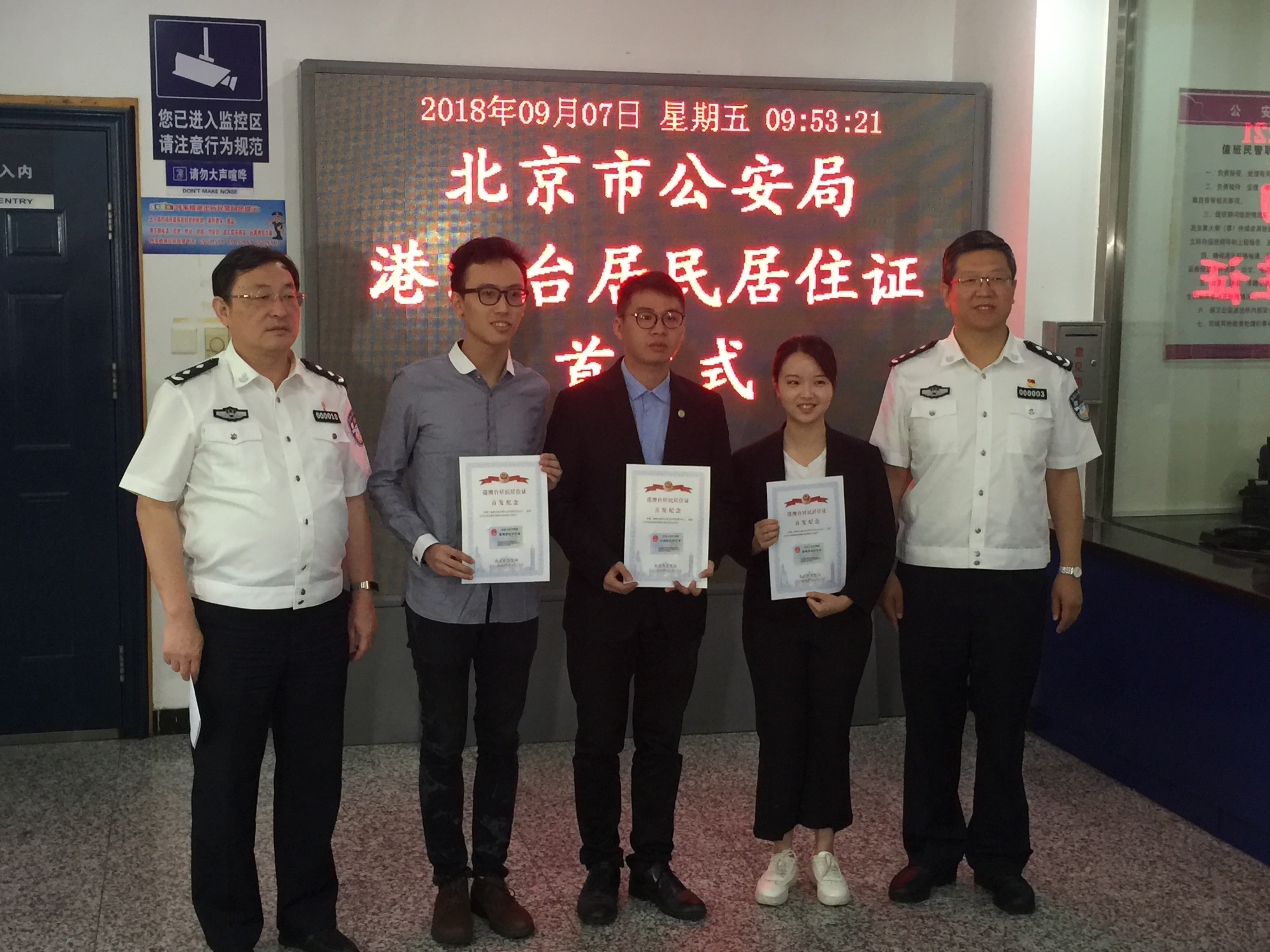 北京市公安局颁发首批港澳台居民居住证 已有1376人申请办理