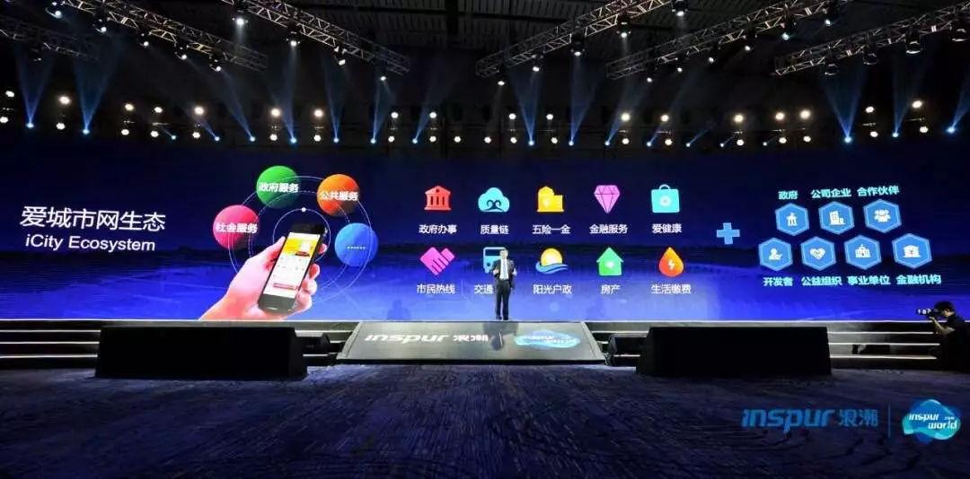 """不只是中国互联网公司五强,浪潮正构建""""云数""""产业生态"""