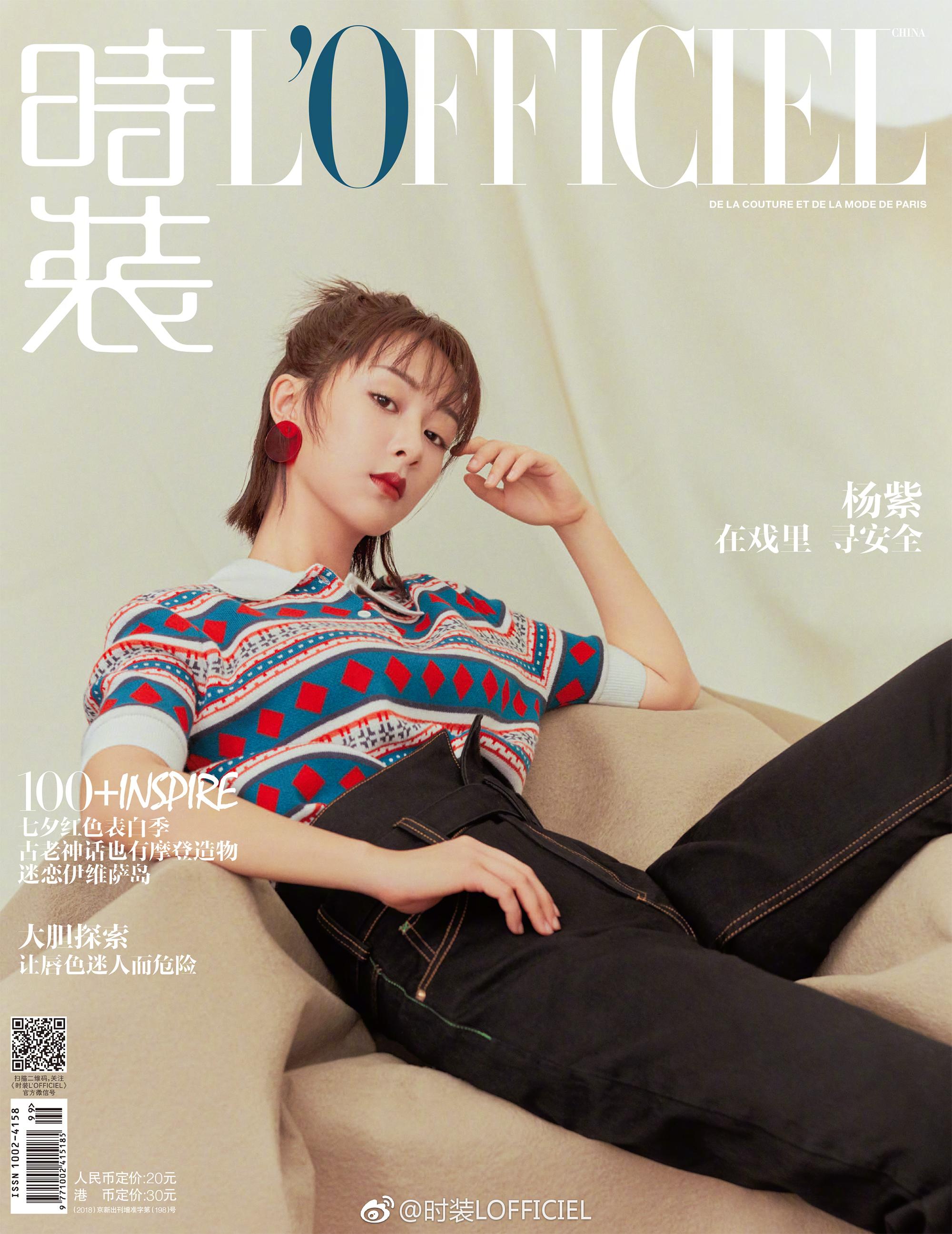 八月女明星榜丨巩俐霸气演绎金九封面,翻红的秦岚是你的白月光吗?