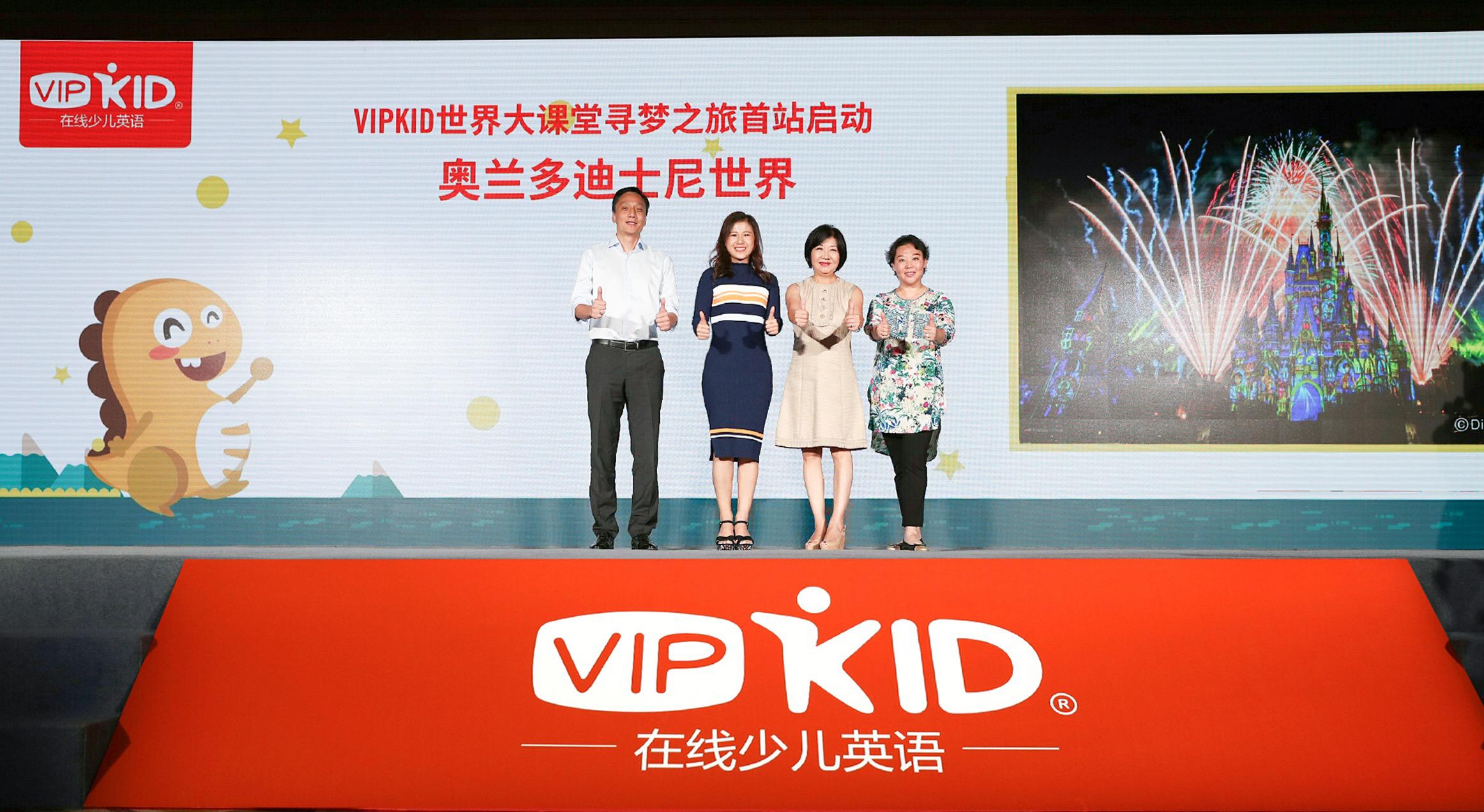 "VIPKID与迪士尼推出线上学习产品""世界大课堂"""