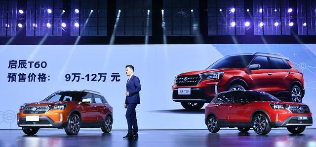 9万起售 国内首款车家互控SUV 东风启辰T60亮相