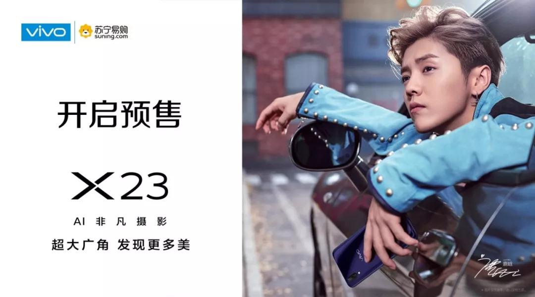 当晚vivo的老朋友鹿晗,也出现在发布会现场.图片