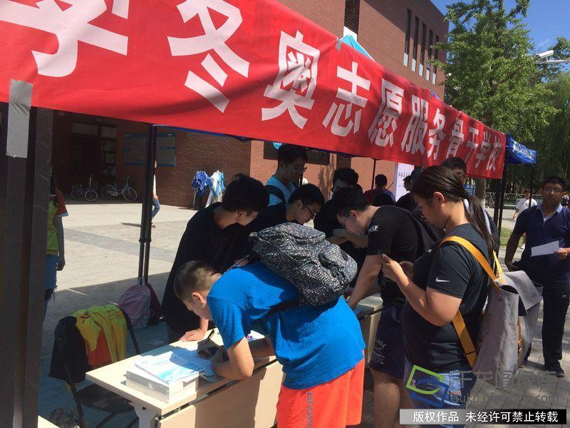 阿曼vs澳大利亚 北京市首个冬奥志愿服务骨干学校成立:北工大