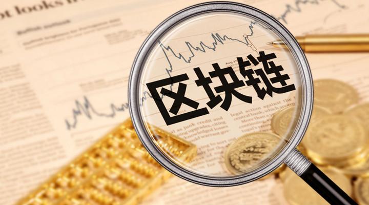 9.07金融科技日报丨互金专委会发布区块链行业8月月报