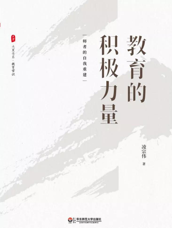 凌宗伟:教育一旦以效能与控制为中心,学生的学习难以发生!