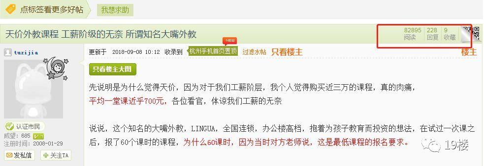 杭州妈妈花3万天价给孩子买外教课程,平均每节课700元!结果还是被坑惨……
