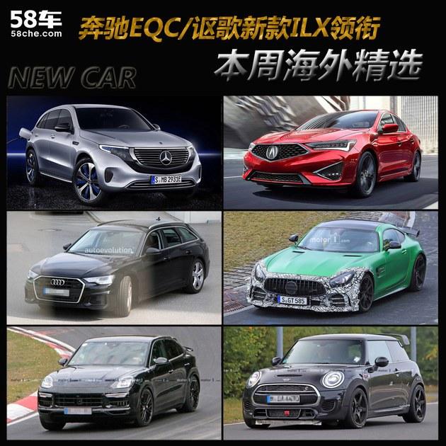 奔驰EQC/讴歌新款ILX领衔 一周海外新车