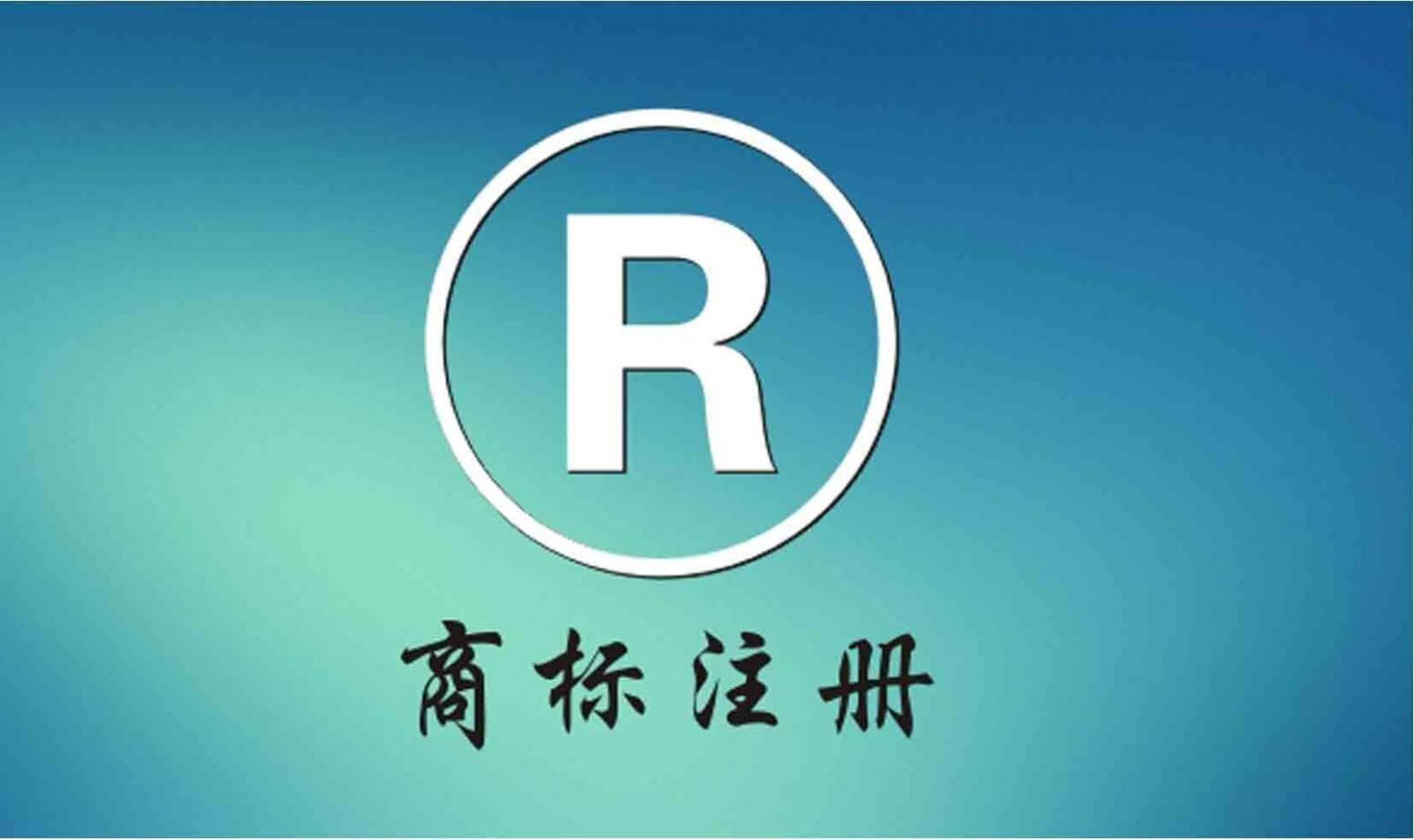 苏州商标代理注册公司 -苏州沧浪区南门商标代理