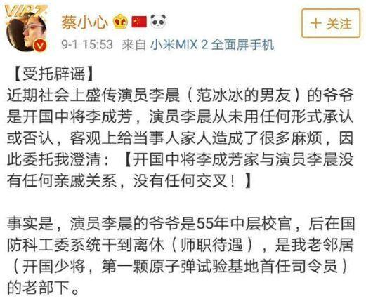 李晨真正世家遭曝光,爷爷并不是开国中将,而是他?