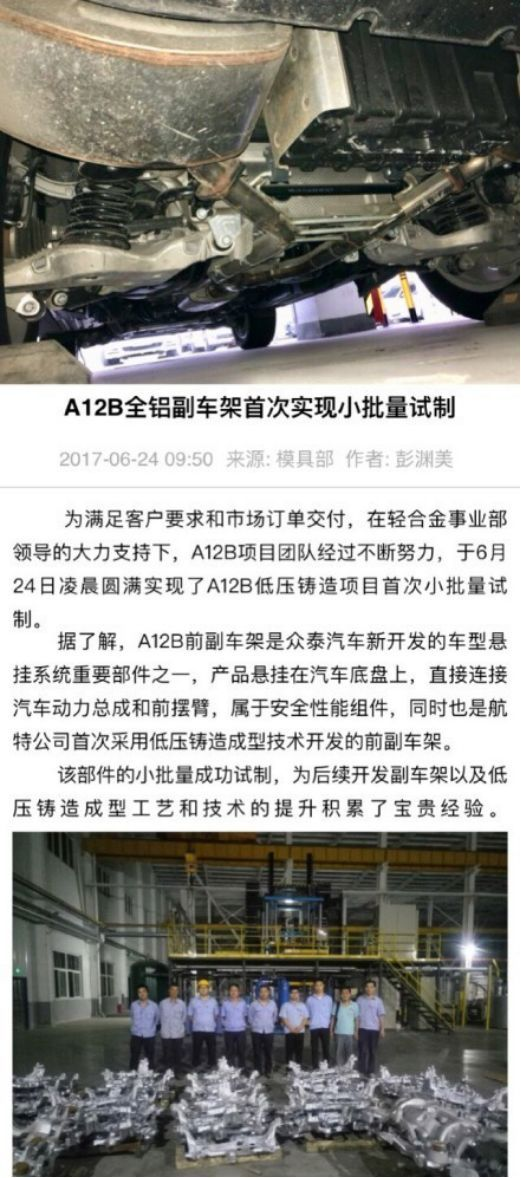众泰版路虎揽运曝光兰博基尼似乎不远了_凤凰彩票网是合法的吗?