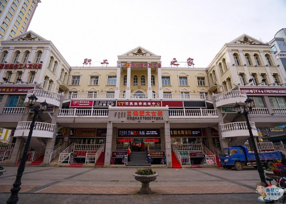 """中国最大陆运口岸城市,融合中俄蒙三国风情,被誉为""""东亚之窗"""""""