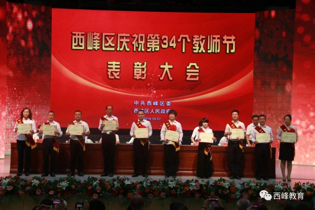 教师节表彰大会�z*_西峰区举行庆祝第34个教师节表彰大会暨\