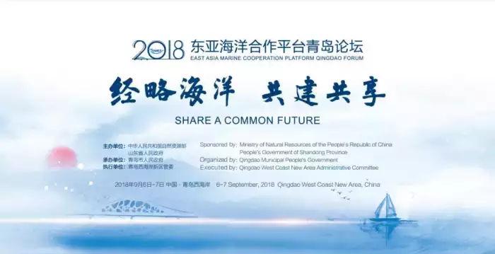 四大方面提升! 2018东亚海洋合作平台青岛论坛闪耀世界
