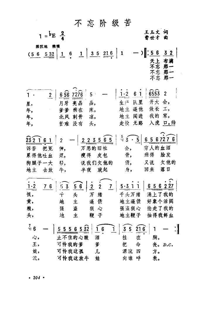 的歌_广场舞:不忘阶级苦(简谱视频)中国梦艺企联盟摘录分享
