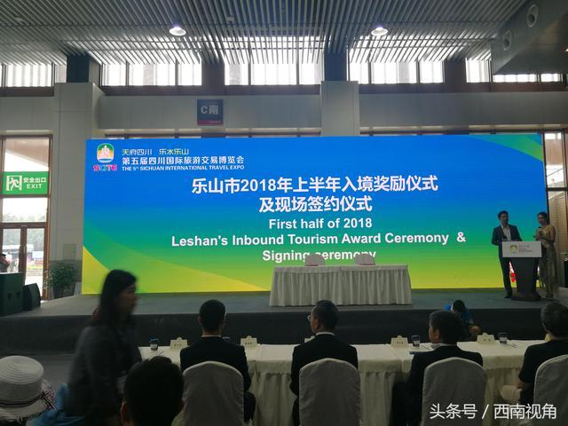 快讯:第五届四川旅博会精彩不断 乐山市145万多元重奖入境旅游