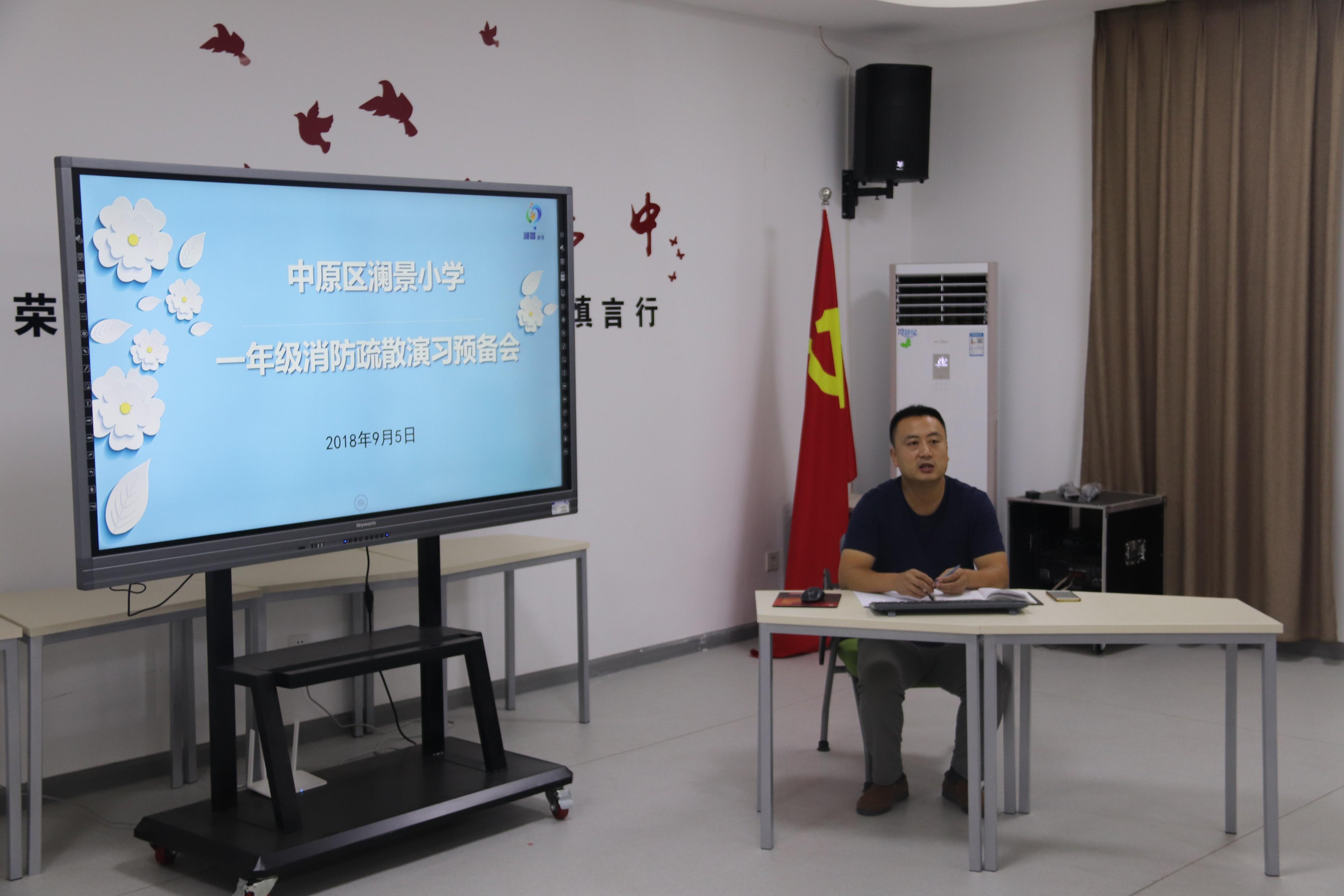 刘歌/2018年9月5日下午,副校长刘歌召开全体教师会议,对此次消防...