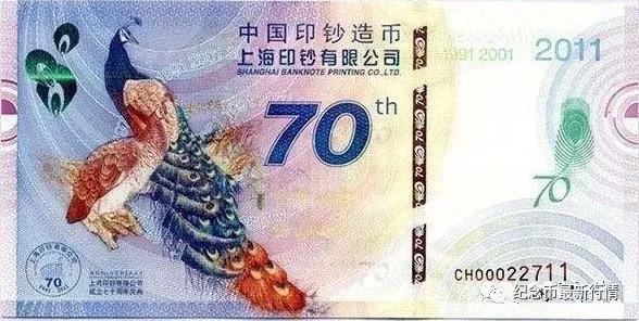 人民币发行70周年纪念钞!将会有新的惊喜吗?
