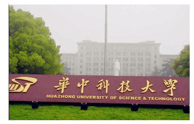 2,华中科技大学