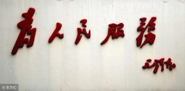 学习毛主席语录 纪念伟人逝世42周年