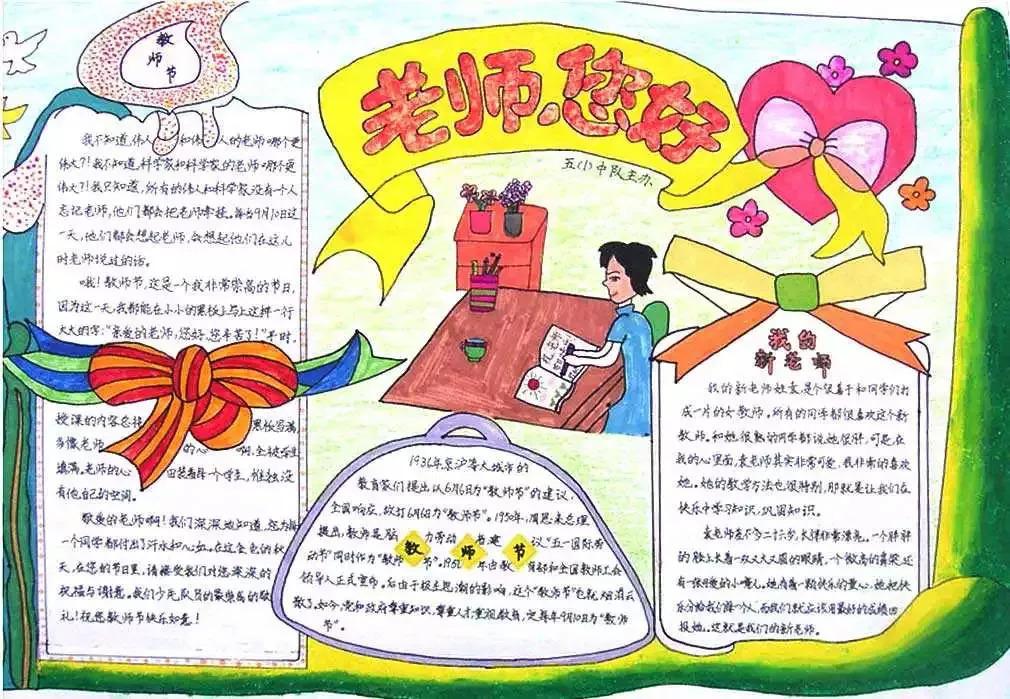 教师节主题手抄报+描写师生情谊/课堂/教师的好词好句