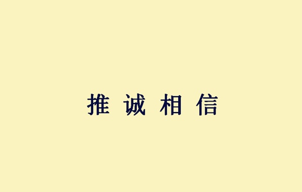 美高梅4858com 12