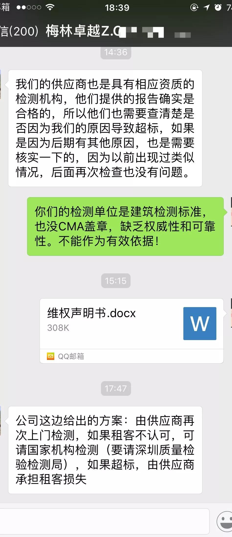 又是自如!深圳女租客入住第二天眼睛刺痛、全身过敏,甲醛检测结果意外