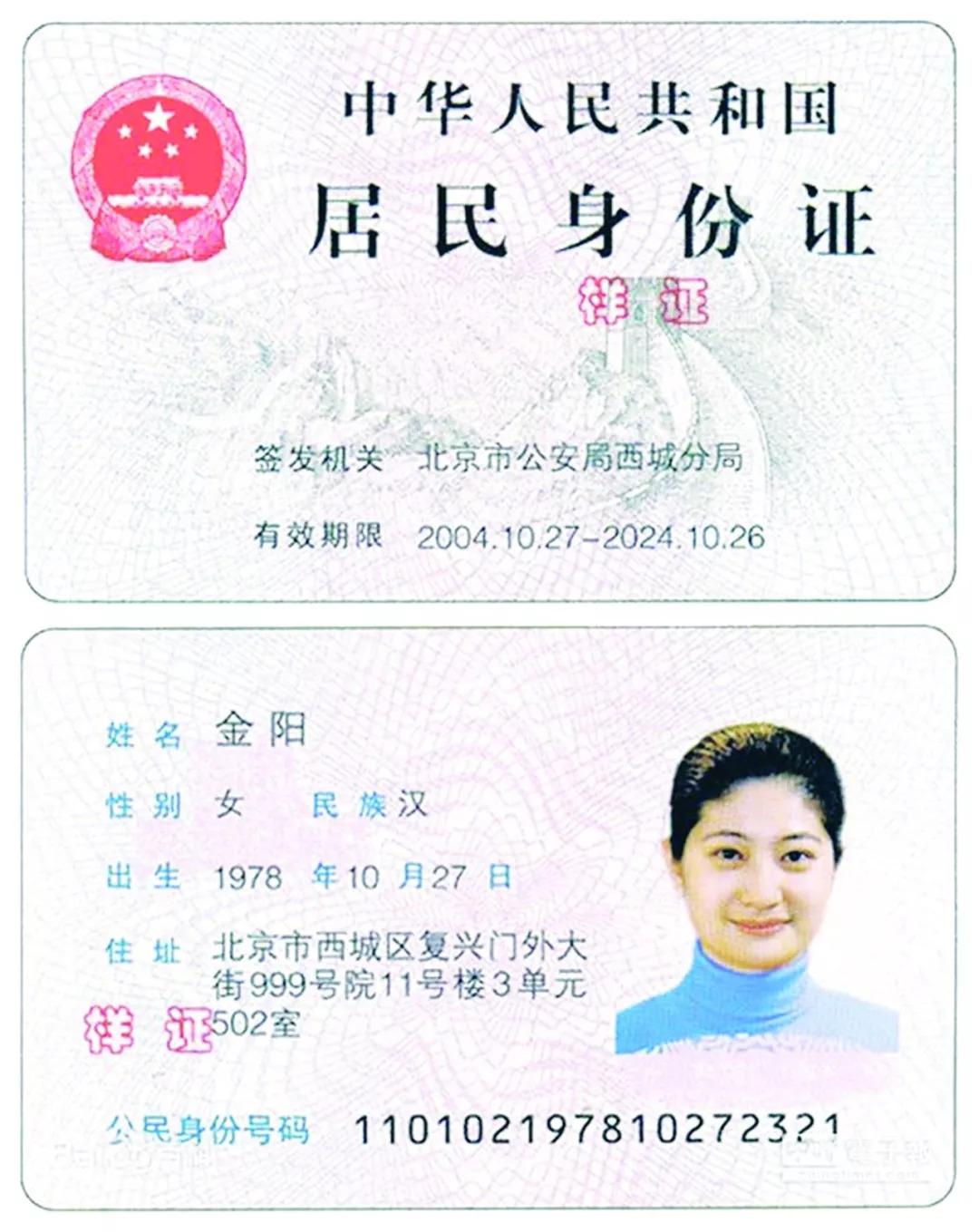 最新人的身份证号和姓名