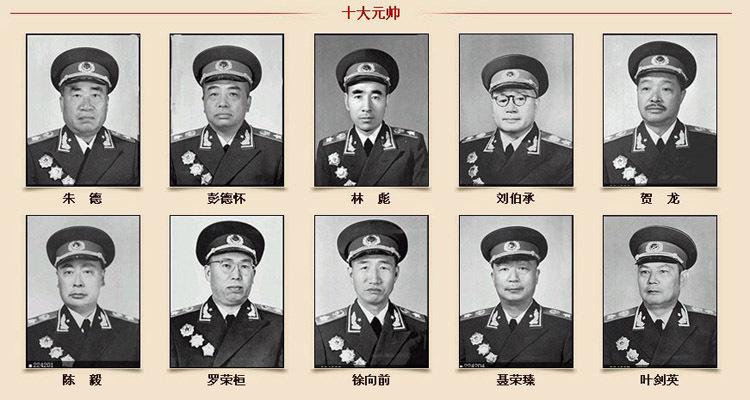 十大元帅十大将军排名_八大元帅十大将军图片