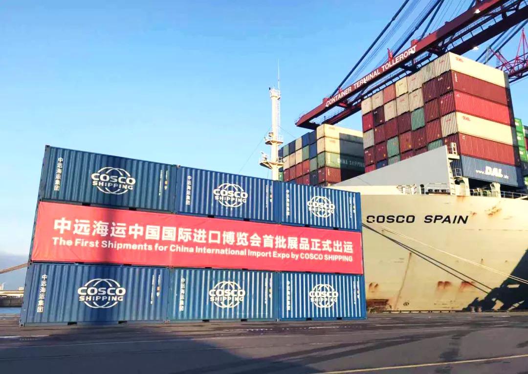 中远海运中国国际进口博览会首批展品正式装船出运