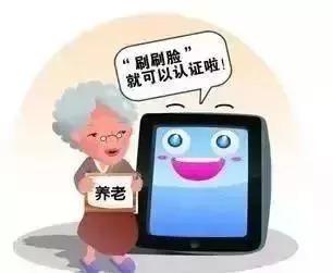 """新闻资讯 张家口城乡居民养老保险认证可以手机""""刷脸""""啦!"""