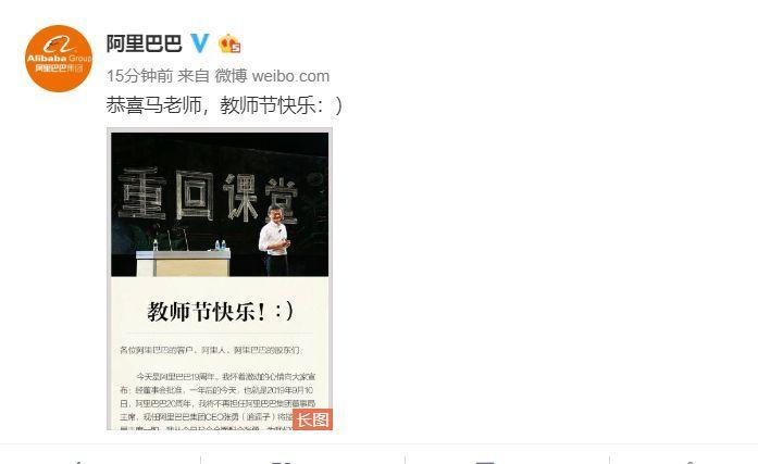 马云宣布:将不再担任阿里巴巴集团董事局主席!