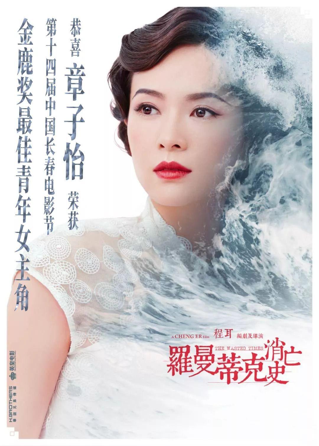 谊周影事 章子怡凭《罗曼蒂克消亡史》获长春电影节最佳青年女主角
