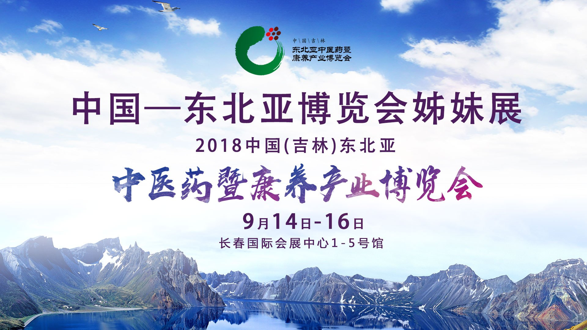 2018 东北亚中医药博览会搭建贸易交流平台 扩大吉林中医药产业交流水平