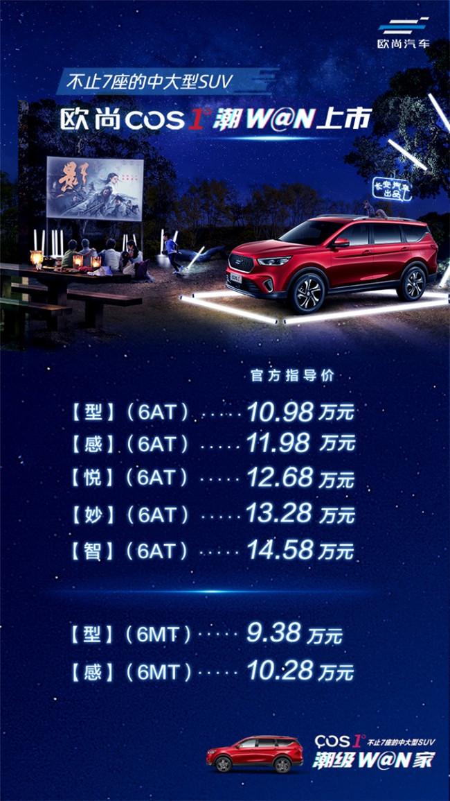 欧尚COS1°潮W@N上市,售价9.38-14.58万元