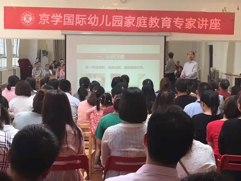 京学教育启动幼儿园家庭教育巡回讲座