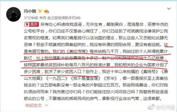 冯小刚否认阴阳合同 崔永元回应都在我的抽屉里