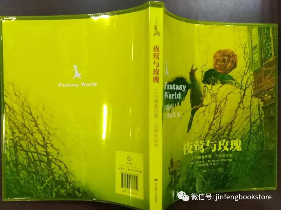 夜莺与玫瑰英文朗�_[今风书局]#每周一书#第136号 《夜莺与玫瑰》 特价12