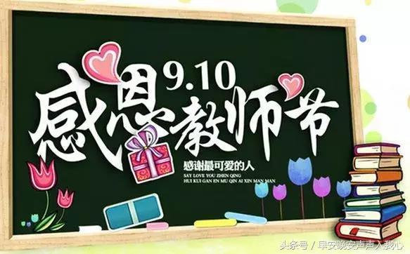 教师节blessing语picture