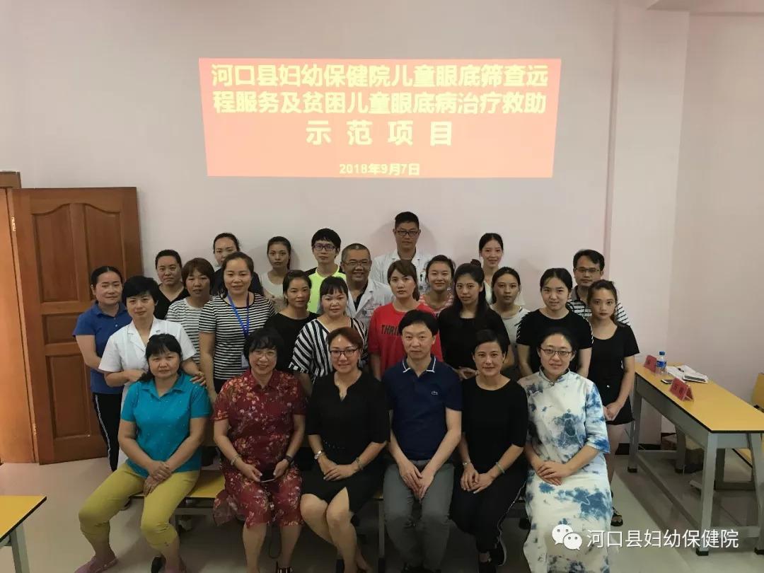 云南省优生优育妇幼保健协会组织专家到我院开展新生儿眼病筛查中央财政项目培训督导工作